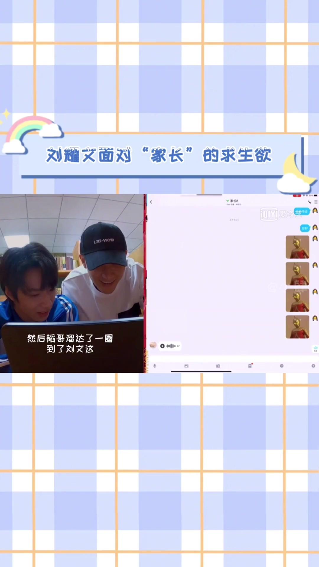 不是本人哈哈哈哈哈这个回答妙啊~刘耀文黄子韬综艺搞笑精彩片段