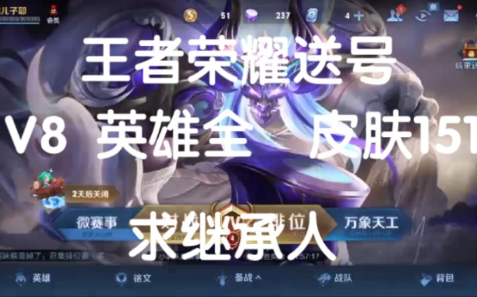王者荣耀送号/出号   V8英雄全  皮肤151