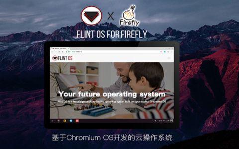 云操作系统Flint OS for Firefly正式发布!_哔哩哔哩 (゜-゜)つロ 干杯~-bilibili