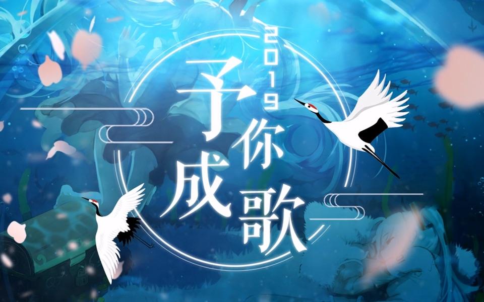 【33人合唱】2019~予你成歌~【千月兔,每年除夕一首大合唱 ...