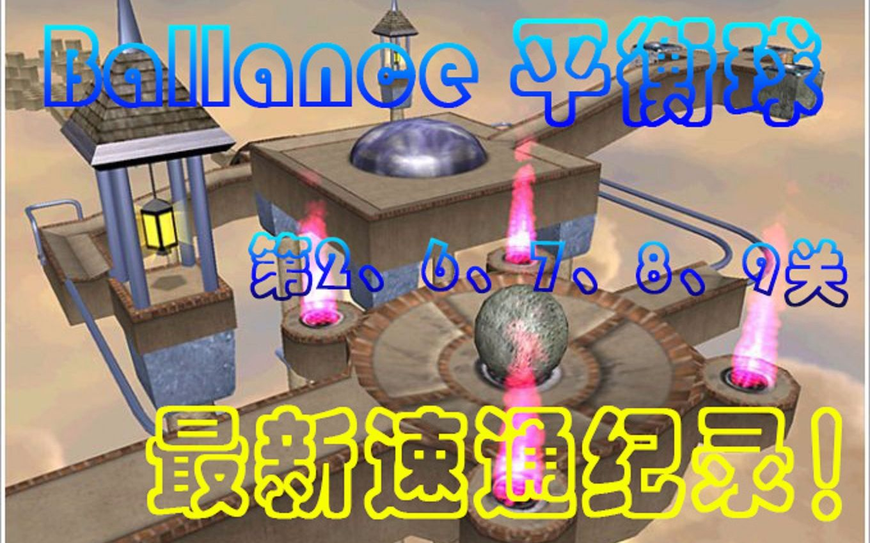 3d平衡球第九关_【Ballance 平衡球】第7、9关 SpeedRun 速通 新纪录_哔哩哔哩 (゜-゜ ...