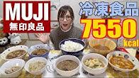 【木下】【大胃口】[无印良品]吃了很多冷冻食品21餐![7550kcal]【木下裕香】(2019年12月1日18时0分)