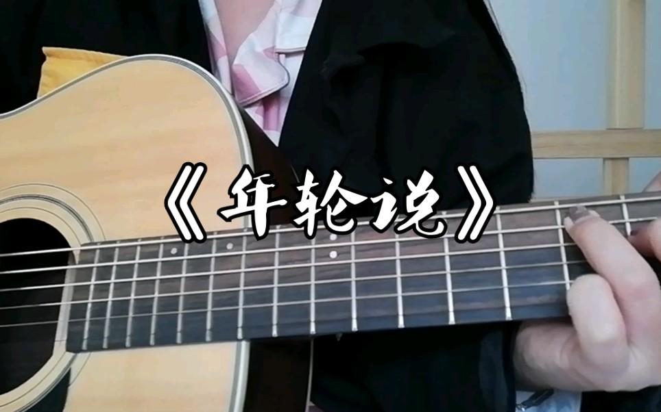 庄宇琳图片_【吉他弹唱】年轮说——杨丞琳_哔哩哔哩 (゜-゜)つロ 干杯~-bilibili