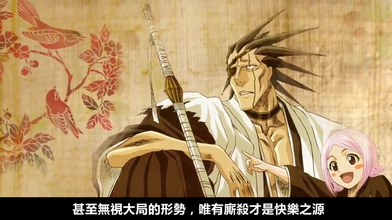 dnf死神_【死神bleach】更木剑八!觉醒始解卍解!全身变成血红色!_哔哩 ...