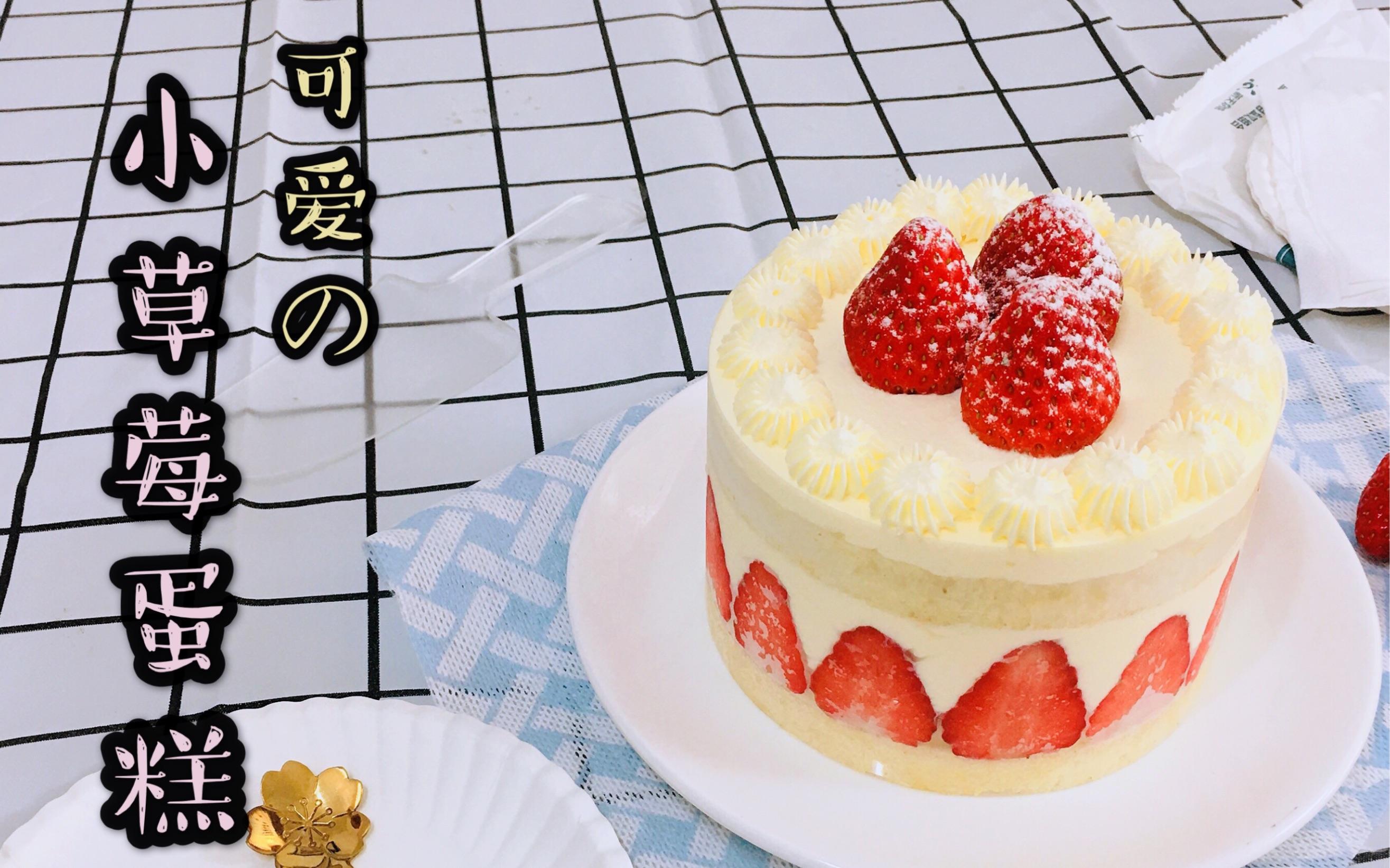 制作小甜品和蛋糕视频_小草莓蛋糕|草莓上市,可爱哒小草莓收好~_哔哩哔哩 (゜-゜)つ ...