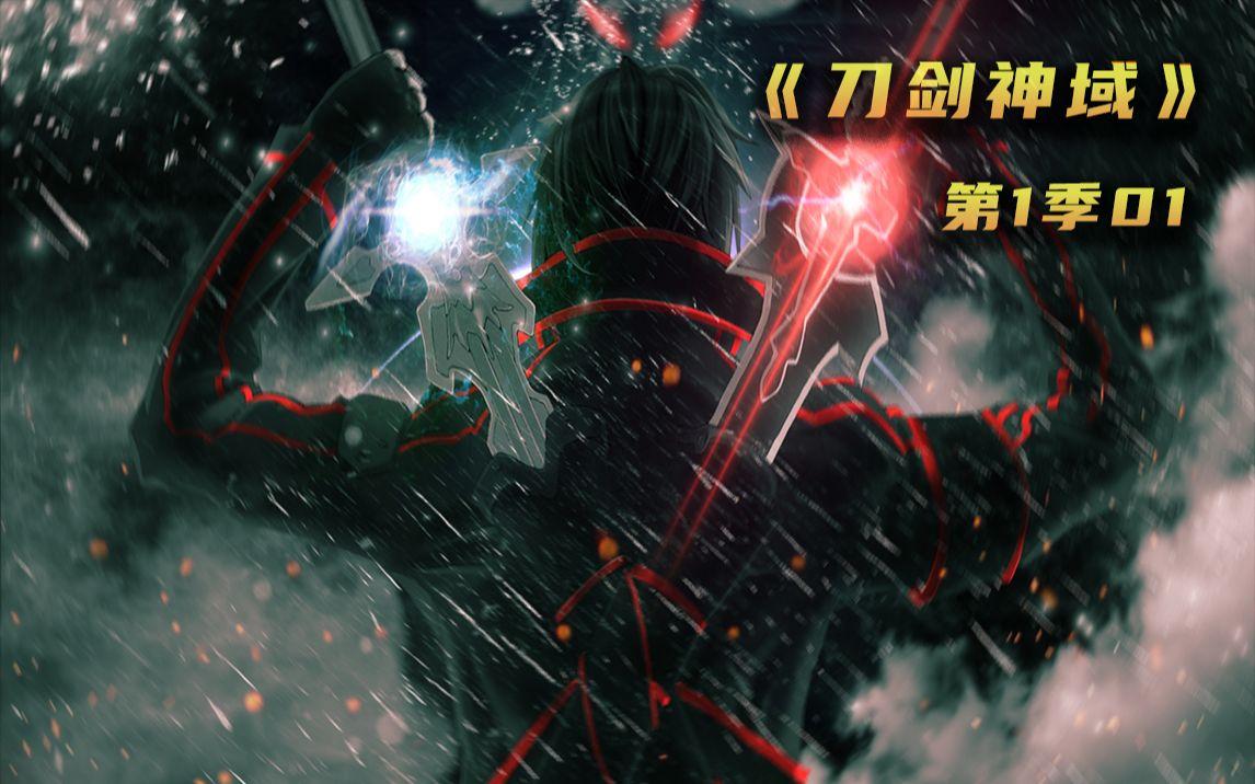 刀剑神域第一季01集解说