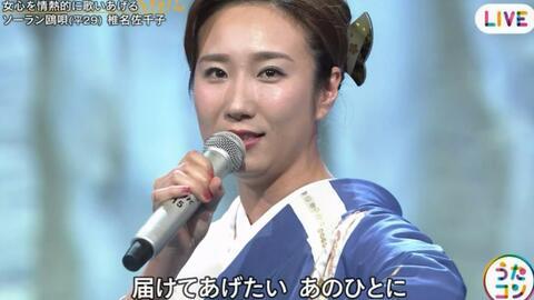 新曲 椎名 佐千子