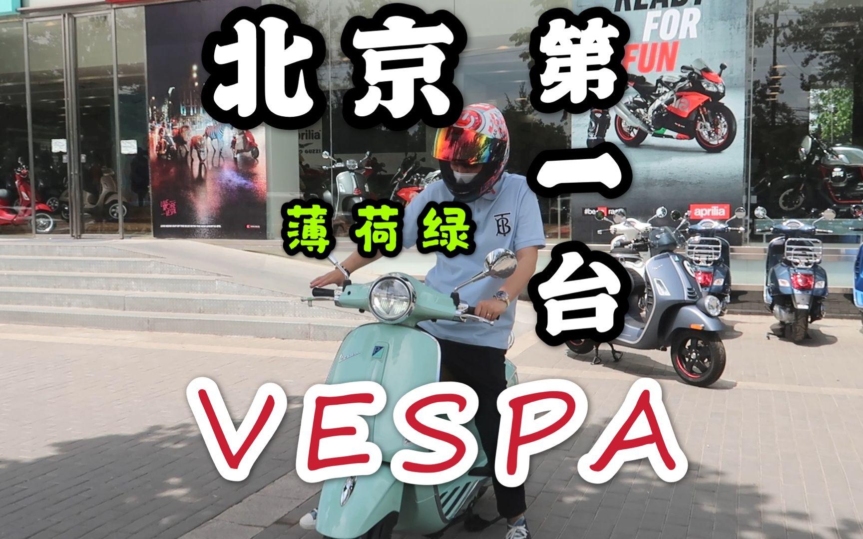 益达vlog 拿到全北京第一台薄荷绿vespa是一种什么感受 三万块的小摩托到底好不好 哔哩哔哩