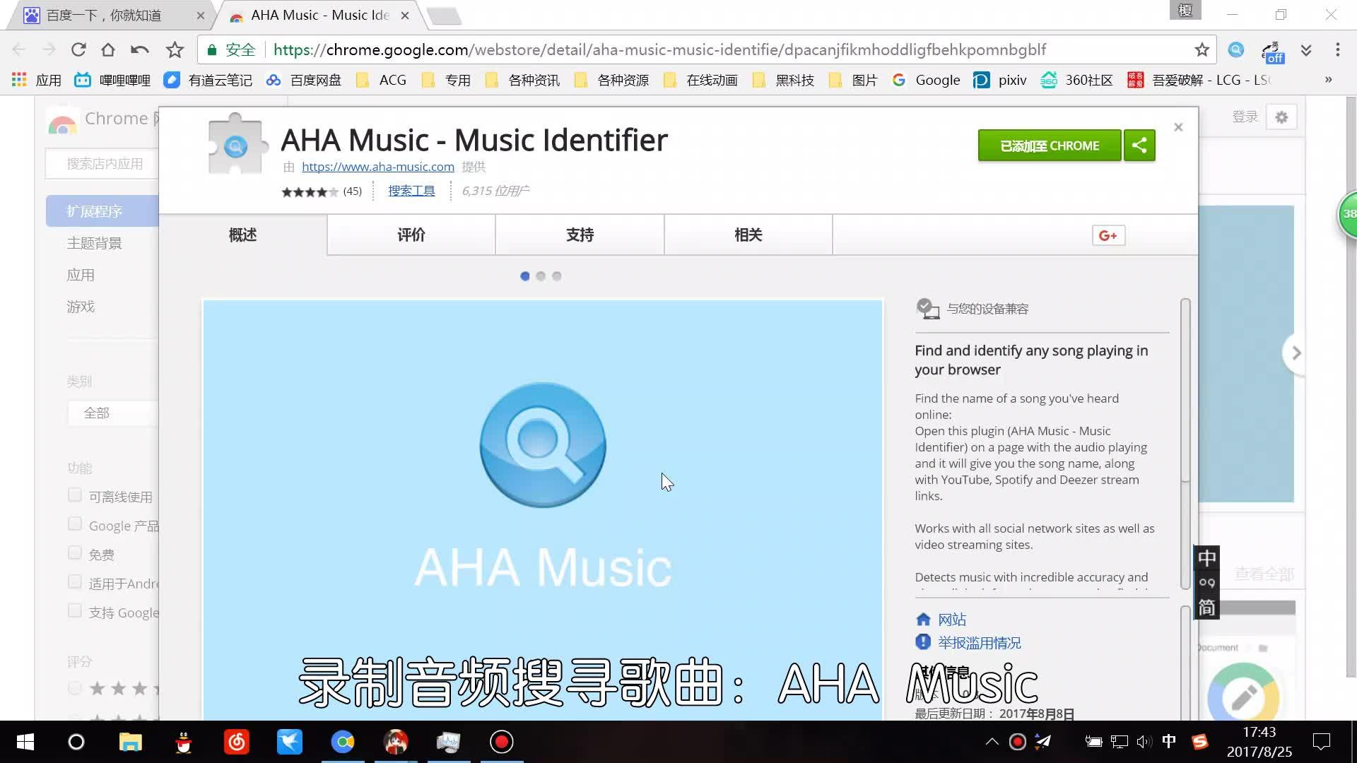 【谷歌拓展】一键搜索当前视频播放的音乐_哔哩哔哩 (゜-゜)つロ 干杯~-bilibili