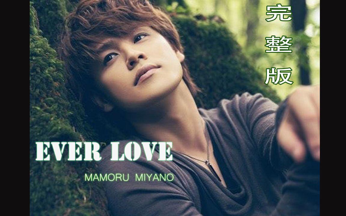 宫野真守——EVER LOVE【full ver.】MAMO radio 放送完整版