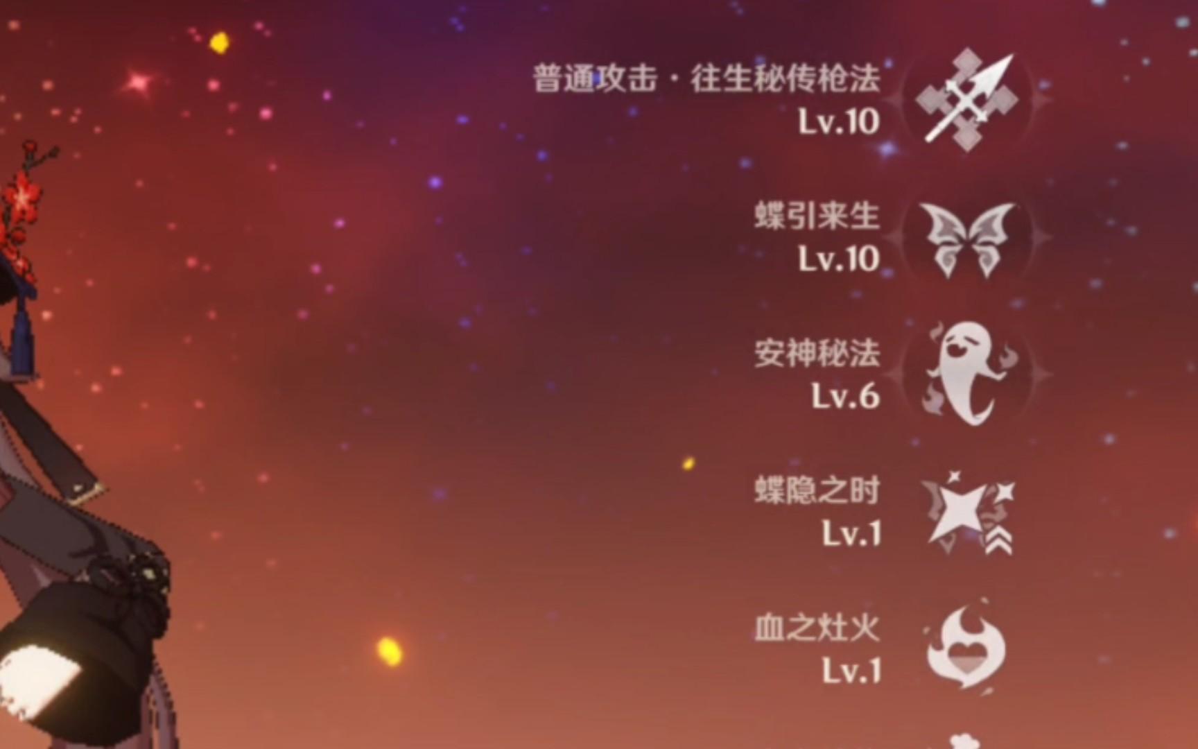 【原神】90级决斗,10级普攻+10级小技能,80级胡桃表现测试