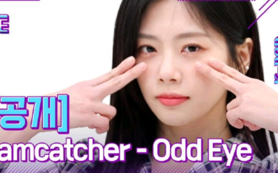 Dreamcatcher《Odd Eye》Idol League舞蹈版公开!