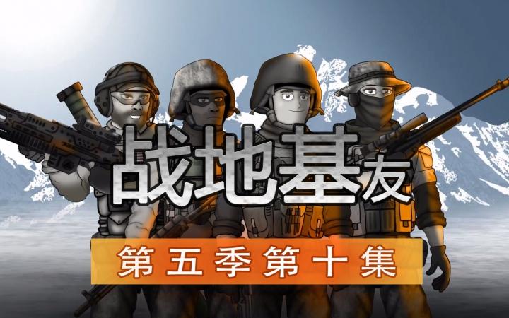战地好基友第一季3_战地好基友的全部相关视频_bilibili_哔哩哔哩弹幕视频网