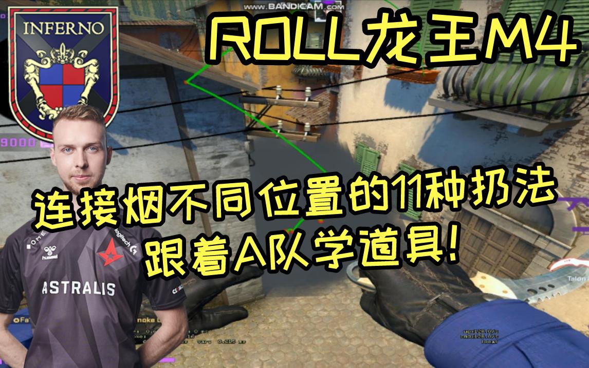 【CSGO教学】炼狱小镇 连接烟11种扔法(ROLL龙王M4)