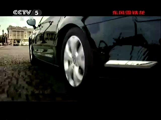 央视广告欣赏-(2012)东风雪铁龙C5 2012款