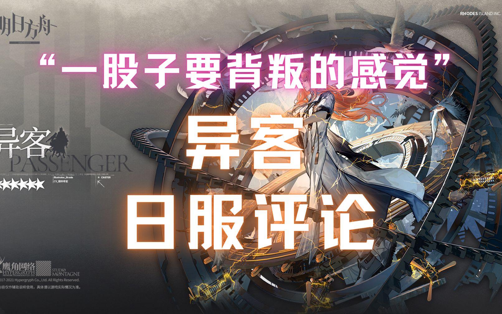 【明日方舟/熟肉/海外评论】6星雷子姐?异客日服评论