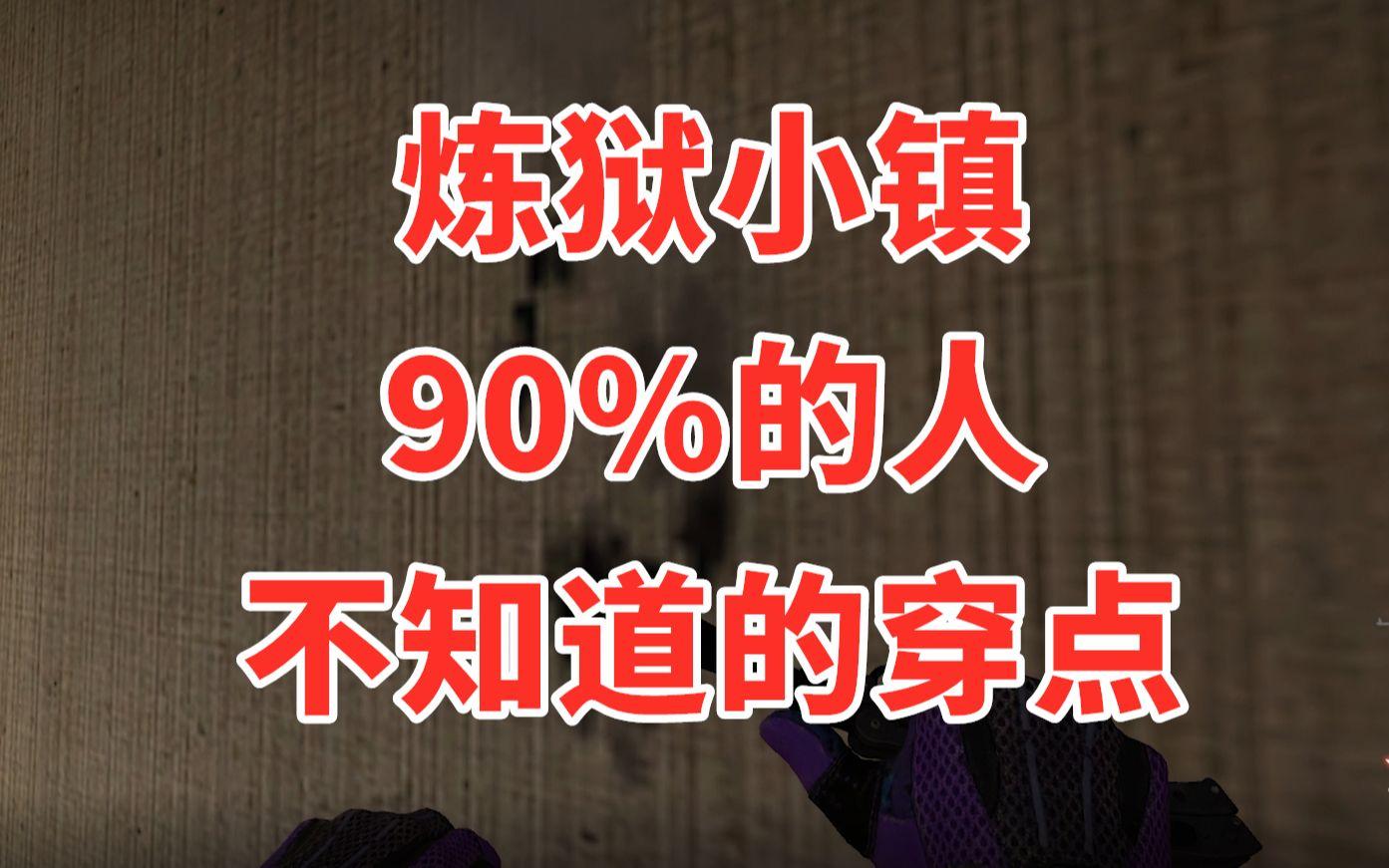 【CSGO】小镇90%的人不知道的穿点!小心VAC!