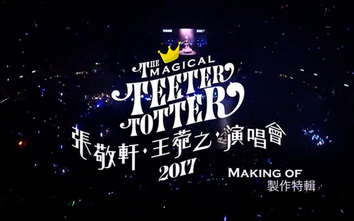 【张敬轩·王菀之】The Magical Teeter Totter 演唱会2017 Making of 制作特辑