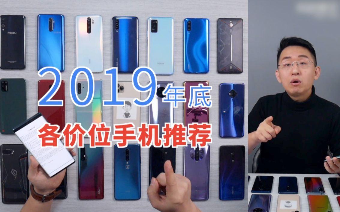 「科技美学直播」2019年度什么手机值得推荐?各价位手机购买选择建议