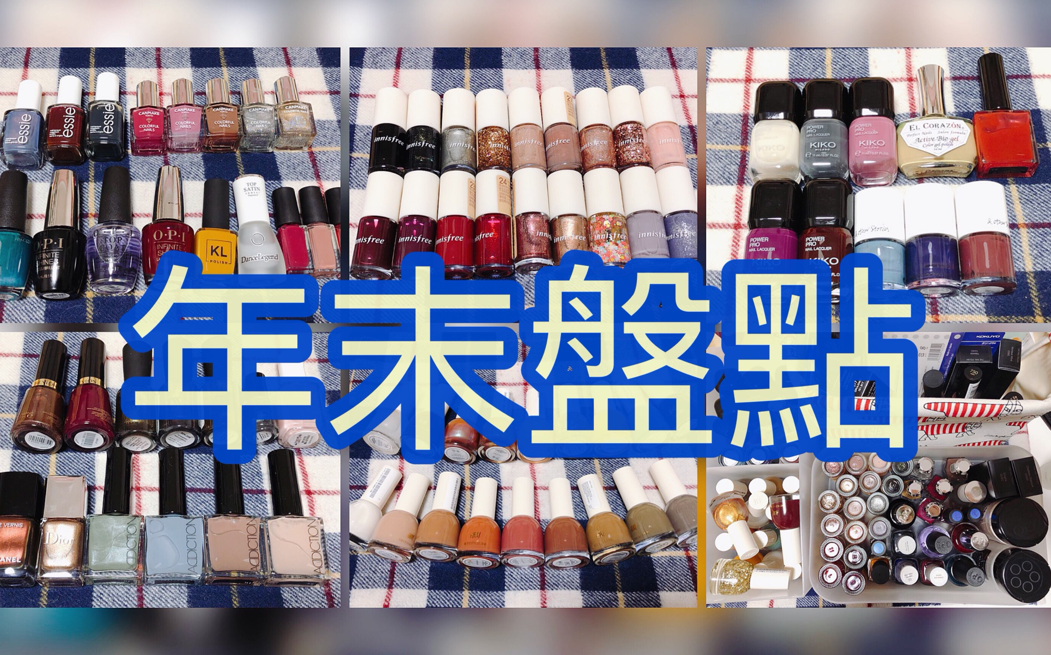 【111】指甲油年末盘点 hm/innisfree/addiction/opi/essie/chanel/dior/canmake etc
