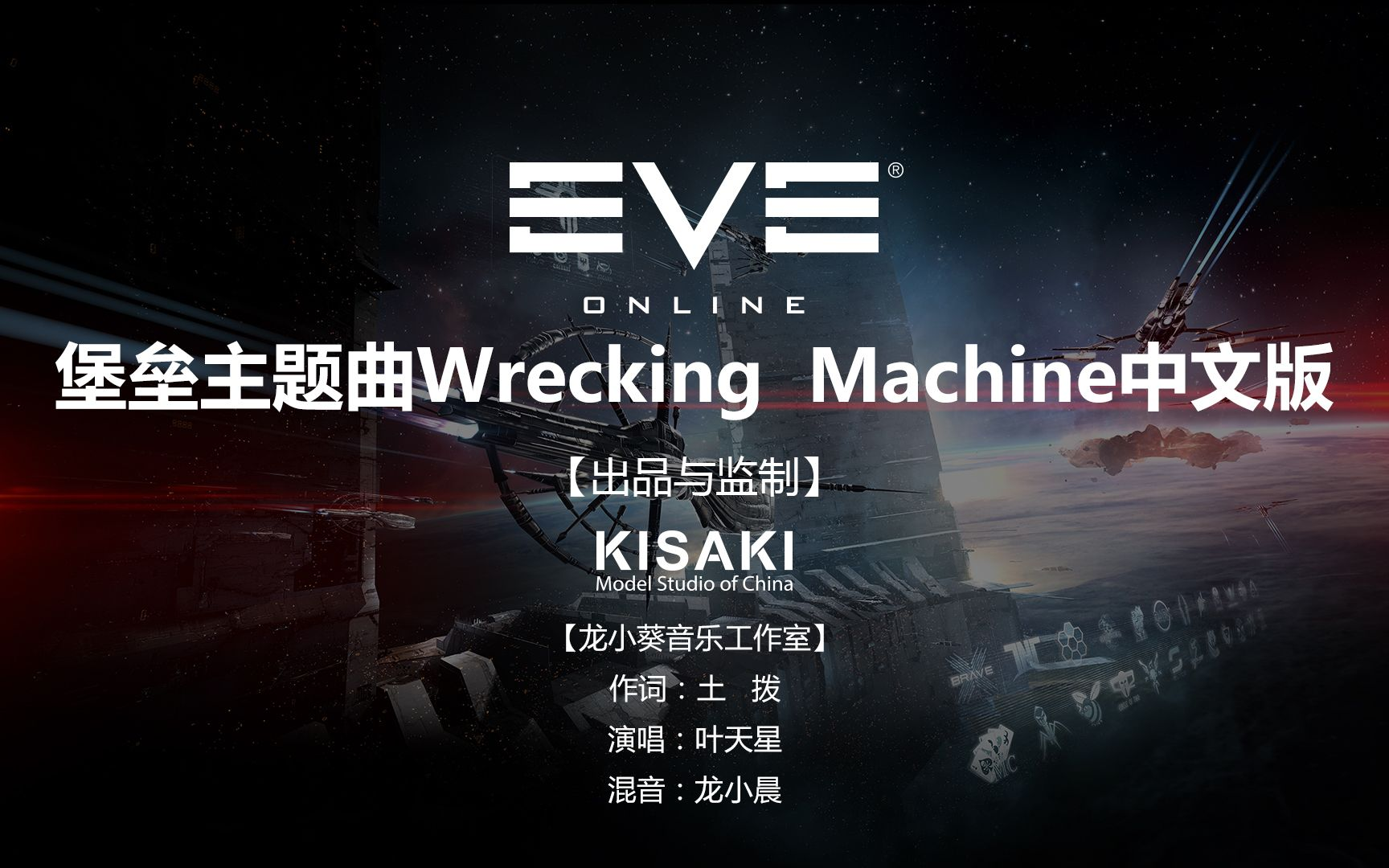 eve星战前夜宣传片_EVE堡垒主题曲——Wrecking Machine中文版MV_哔哩哔哩 (゜-゜)つロ 干 ...