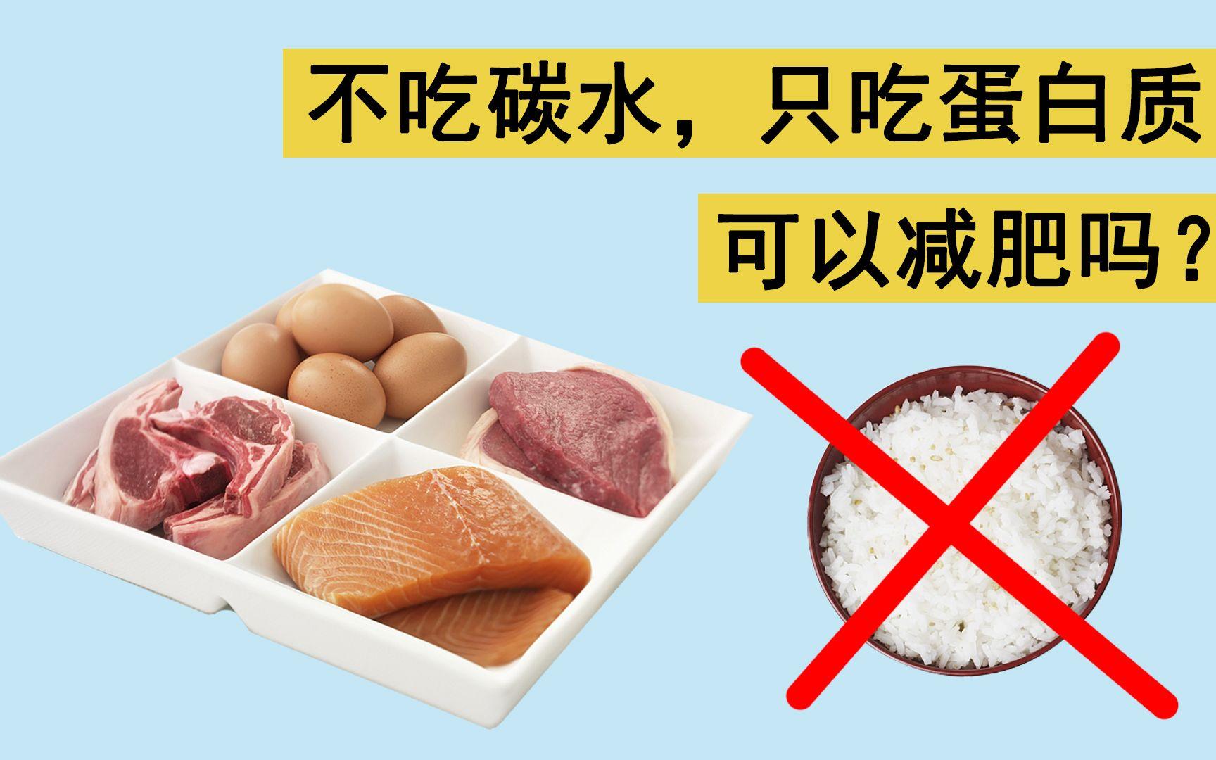 鸡蛋一天吃几个最好_不吃碳水,只吃蛋白质可以减肥吗?_哔哩哔哩 (゜-゜)つロ 干杯 ...