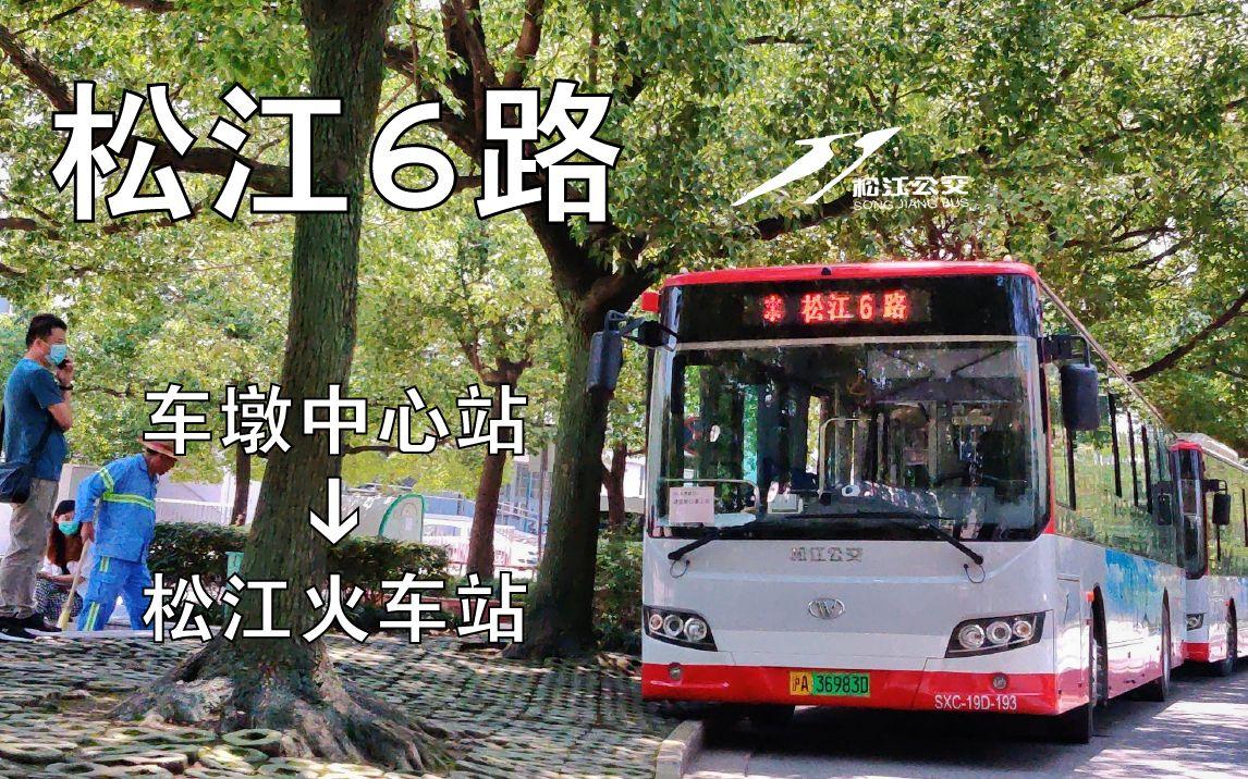 [POV124] 上海松江公交 松江6路 全程POV