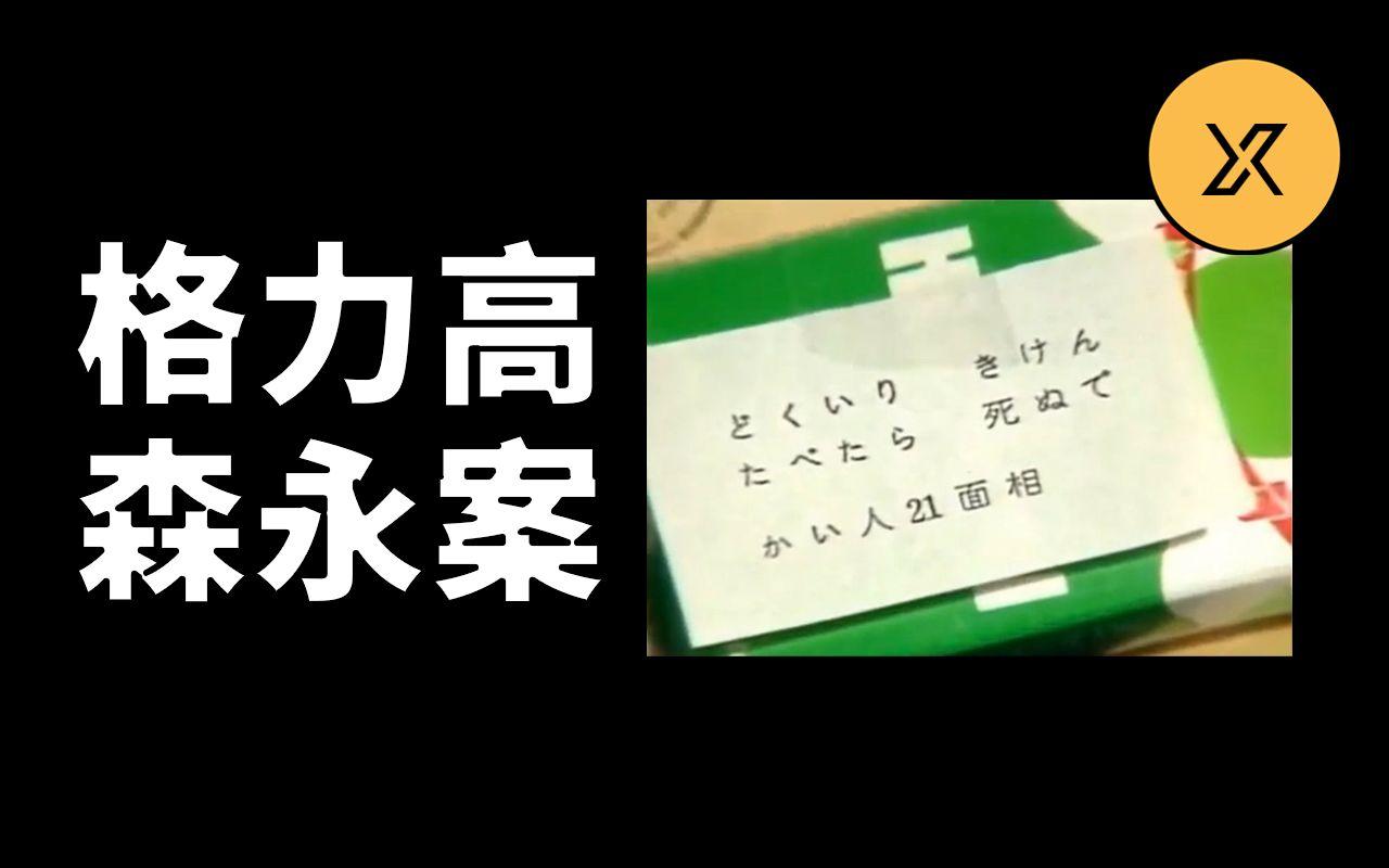 7775��Z�n��Yٰ_格力高森永案,戏耍日本警察挑战知名企业,日本怪人21面相