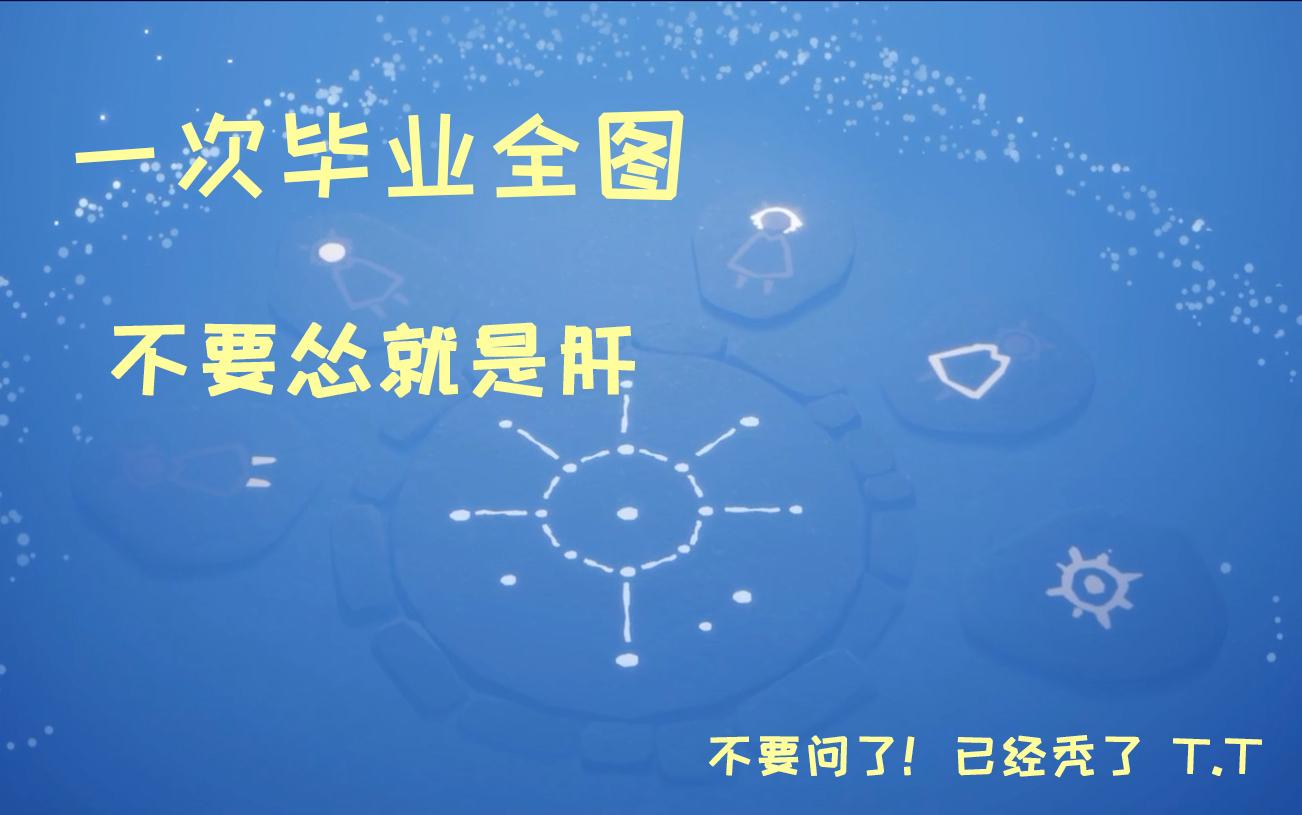 1717小游戏_【Sky光·遇】一次性毕业全图 不要怂就是肝!_哔哩哔哩 (゜-゜)つ ...