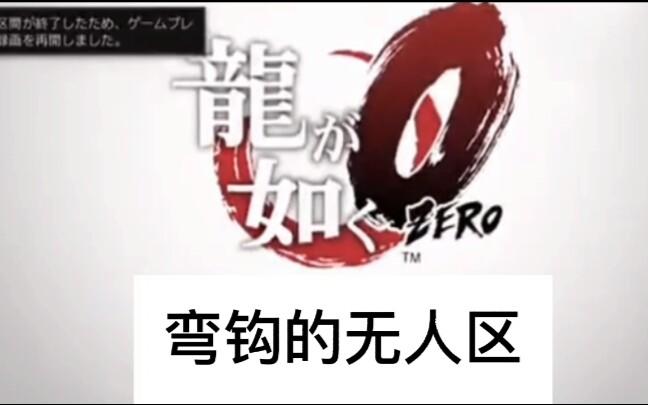 如龙(丽)0:弯钩的无人区