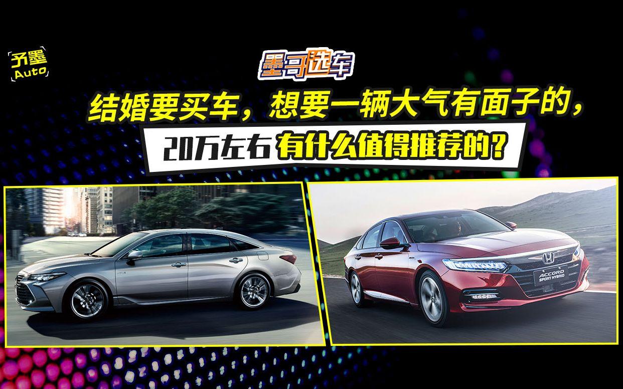 20万中级车推荐_结婚要买车,想要一辆大气有面子的,20万左右有什么值得推荐的 ...