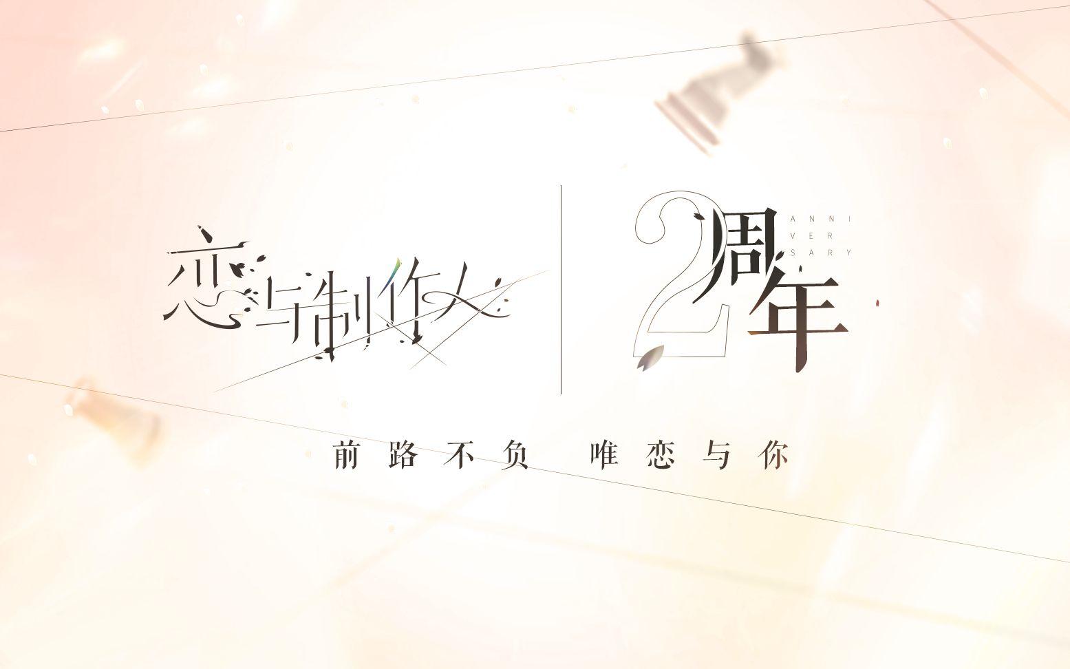 苍山负雪_前路不负,唯恋与你——《恋与制作人》2周年_哔哩哔哩 (゜-゜ ...