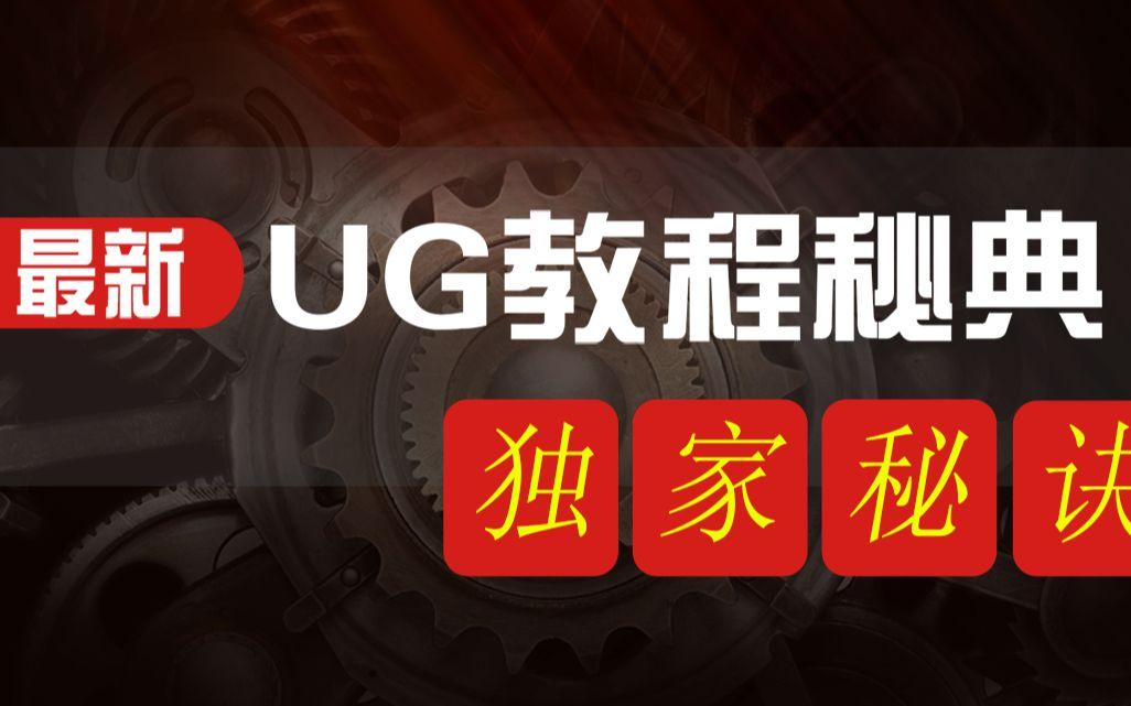 最新独家UG教程秘典