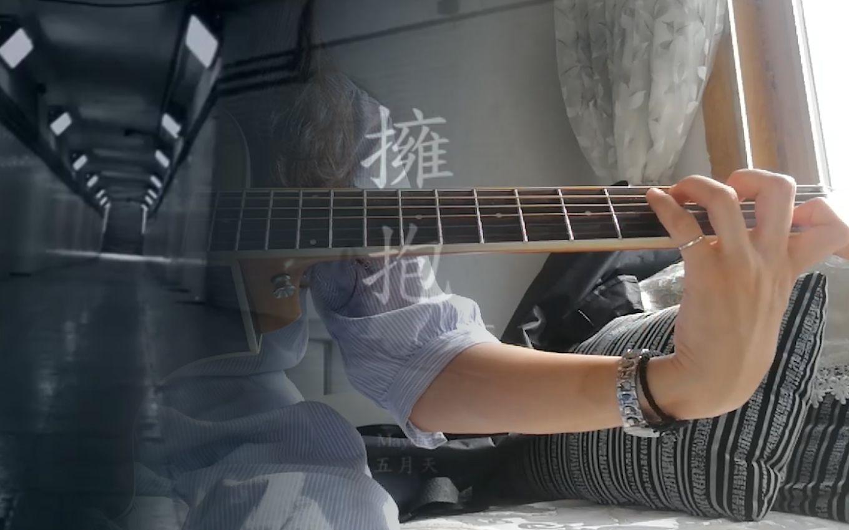 HH五月天_【吉他弹唱】拥抱-五月天_哔哩哔哩 (゜-゜)つロ 干杯~-bilibili