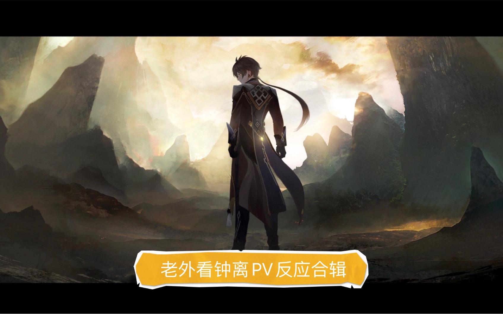 【原神】老外看钟离PV的反应合辑(弯,都可以弯)(持续更新)