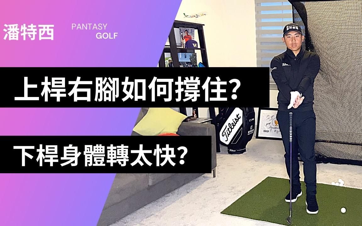 #潘特西Pantasy Golf 31|下桿身體轉太快怎麼辦|上桿右腳如何撐住 #潘特西PantasyGolf# #富邦金控# #fubonfinancial#