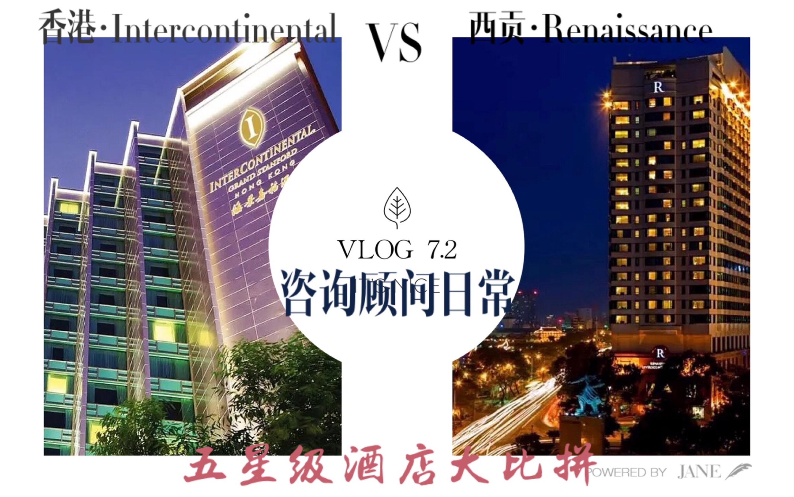 【咨询顾问日常】VLog7.2 之 顾问出差住宿标准|香港是真的寸土寸金啊!