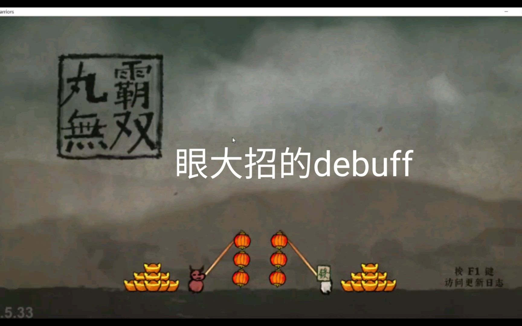 眼的11秒大招结束后的debuff《丸霸无双》体力条与晕倒状态相关。