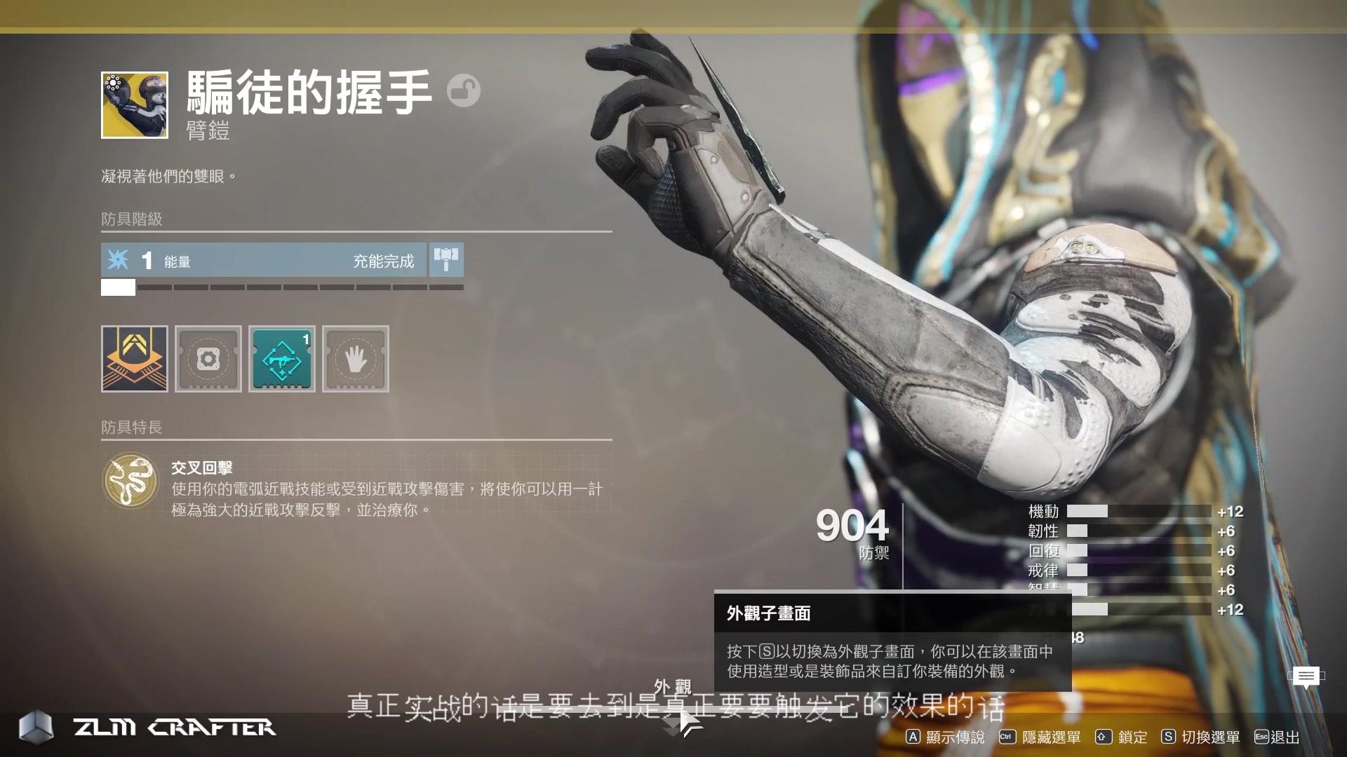 【命运2】一拳超人猎人版