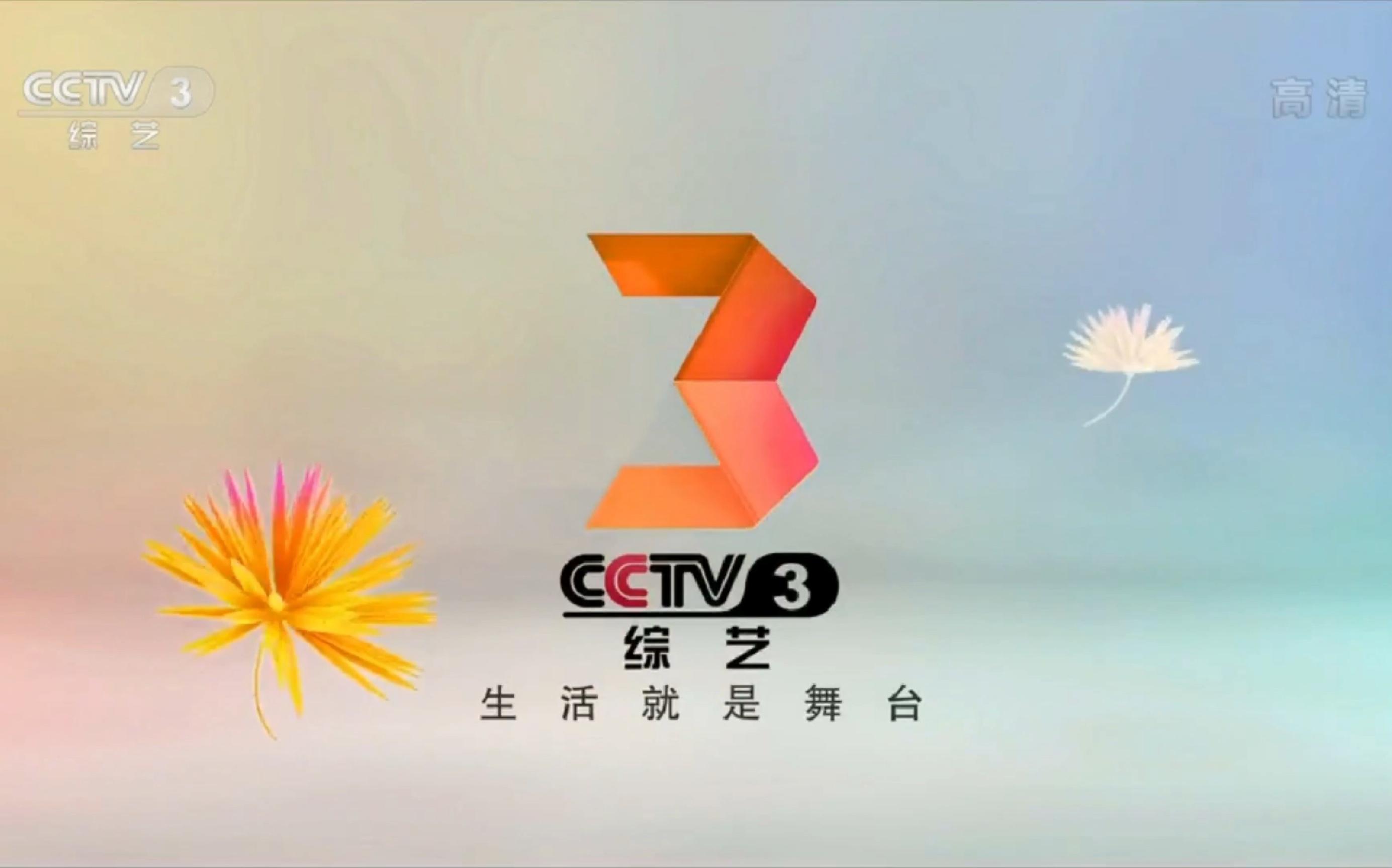【放送文化】中央广播电视总台央视综艺频道(CCTV-3)节目预告,ID,《综艺喜乐汇》OP,本期精彩(2019.11.23)