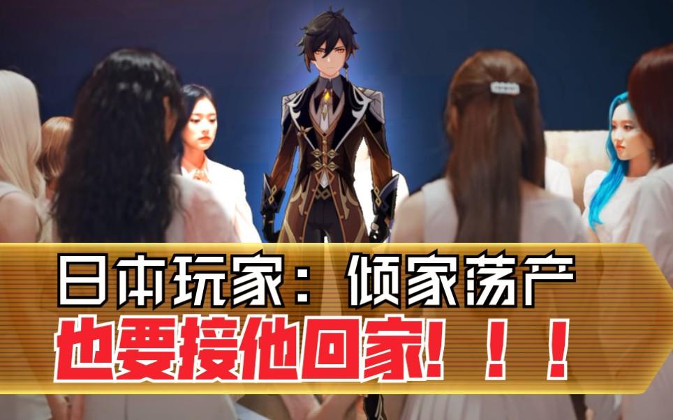 【原神】日本玩家如何看待《钟离:听书人》pv?