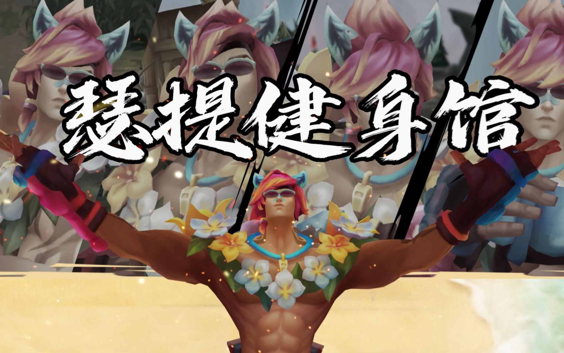 【英雄联盟】瑟提健身馆