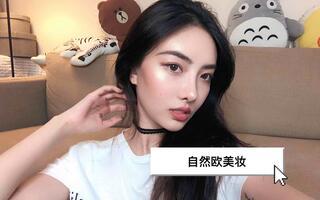 欧美妆_[方恰拉]自然欧美妆