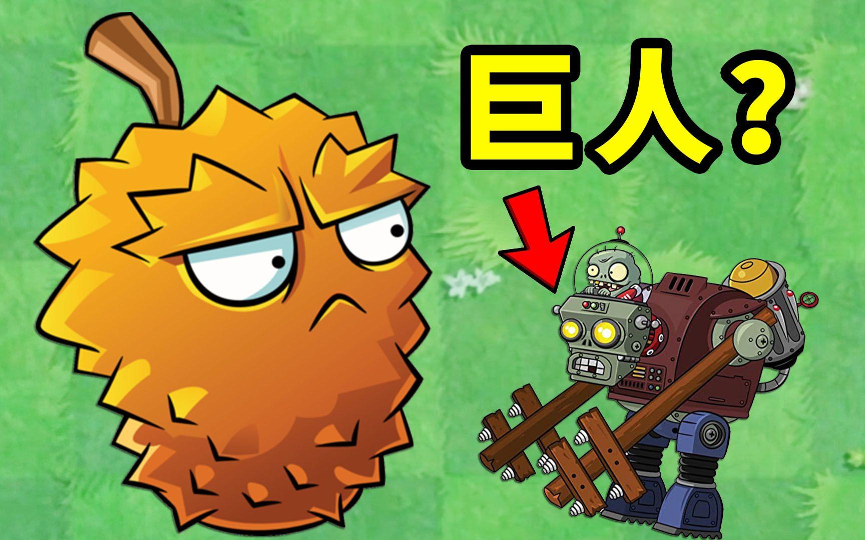 植物大战僵尸2国际版:从未见过如此小的巨人!