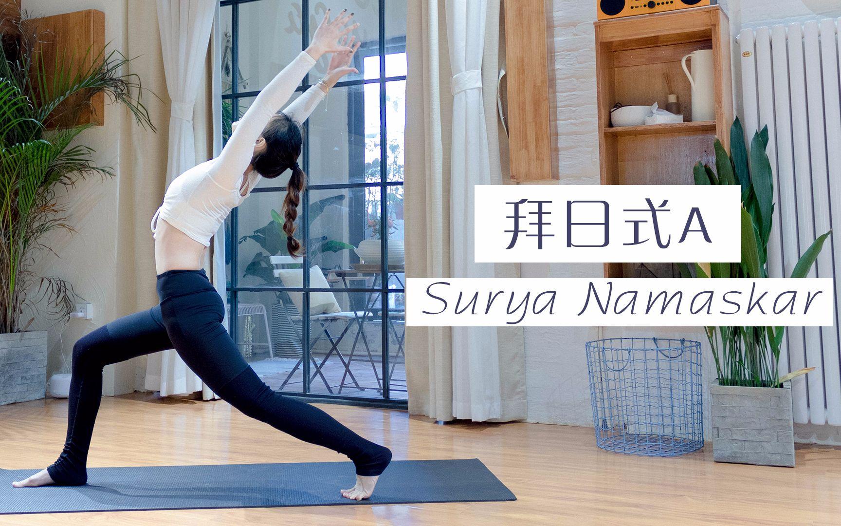 瑜伽热身运动视频_【瑜伽小队长】零基础入门瑜伽的第一步——拜日式A_哔哩哔哩 ...