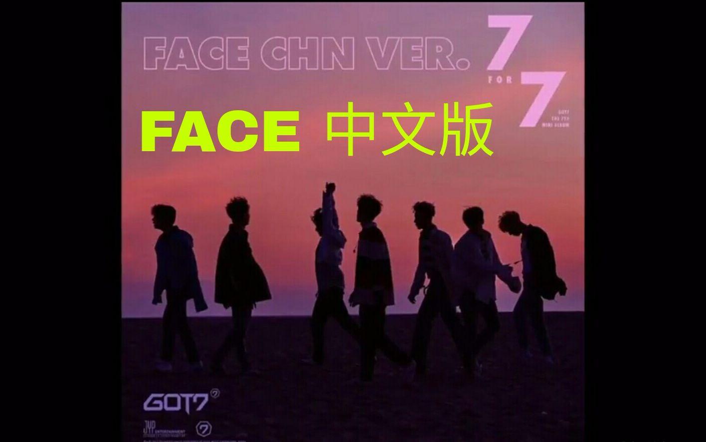 got7 face 中文 版