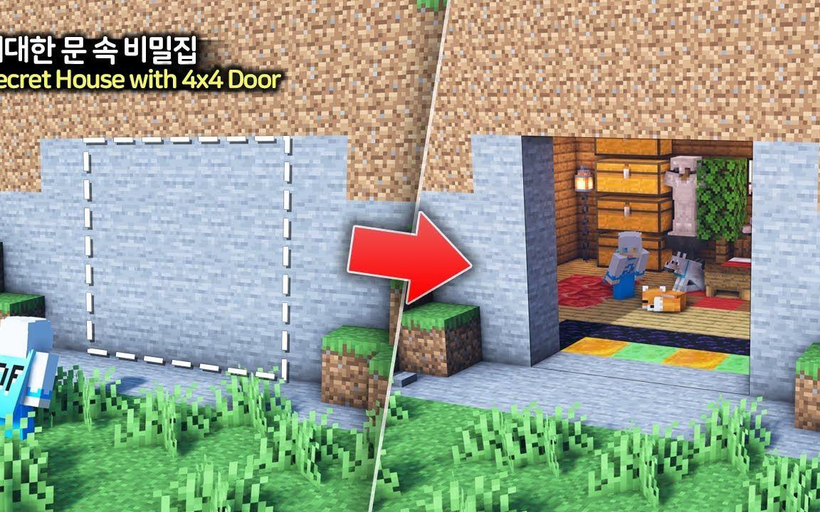 【Minecraft】如何建造4x4隐藏门秘密之家教程(ManDooMiN)