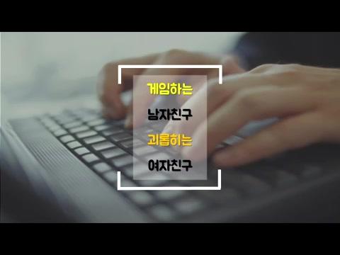 【韩文ASMR】冷落女友的游戏BOY【评论来闹啊】【少年你这样很容易失去女票的】