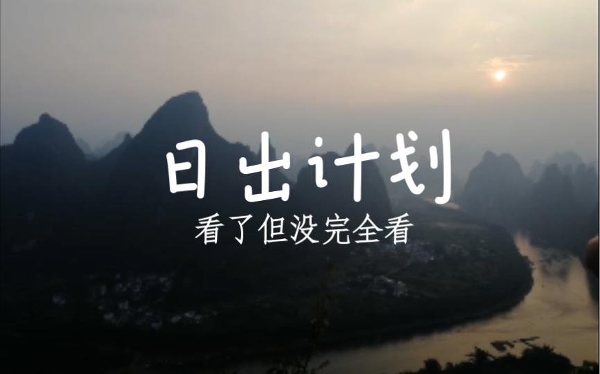 《国庆vlog》第一次看日出计划(完成50%)看了但没完全看