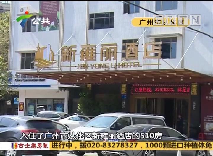 广州 从化区:住酒店睡到半夜 被子上有会吸血的虫